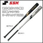野球 SSK エスエスケイ 硬式・軟式・ソフト兼用 FRP製ノックバット リーグチャンプ FUNGO -カーボン+グラス-