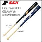 野球 SSK エスエスケイ 硬式・軟式・ソフト兼用 木製ノックバット リーグチャンプFUMGO -ホワイトウッド+メイプル-