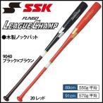野球 バット ノックバット 一般 木製 硬式 軟式 エスエスケイ SSK リーグチャンプ FUNGO ファンゴ 89cm 91cm