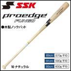 野球 バット ノックバット 一般 木製 硬式 軟式 エスエスケイ SSK プロエッジ FUNGO ファンゴ ナチュラル 89cm 91cm 93cm