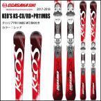 スキー スキー板 ビンディングツキ 17-18 OGASAKA オガサカ KEO'S KS-CX/RD+PR11MBS