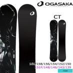 スノーボード 板 19-20 OGASAKA オガサカ CT シーティ カービング オールランド パイプ