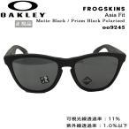 オークリー サングラス ライフスタイル アイウェア OAKLEY FROGSKINS フロッグスキンズ ASIAN FIT MATTE BLACK/prizm black polarized