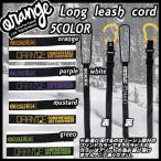 スノーボード 小物 oran'ge オレンジ Long leash cord ロング リーシュコード