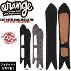 スノーボード バッグ ケース ORAN GE オレンジ KNIT COVER LONG DOUBLE PIN ニットカバーロングダブルピン