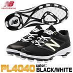 野球 スパイク 一般用 ポイント ニューバランス newbalance PL4040B3D BLACK/WHITE ブラックホワイト