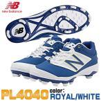 野球 スパイク 一般用 ポイント ニューバランス newbalance PL4040D3D ROYAL/WHITE ロイヤルホワイト