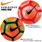 サッカーボール ナイキ NIKE ストライク 4号球 5号球
