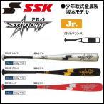野球 バット ジュニア 少年 金属 エスエスケイ SSK スタルキーPRO プロモデル 坂本勇人モデル 70cm 72cm 74cm