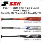 野球 バット 金属製 軟式用 少年用 ジュニア用 エスエスケイ SSK プロモデル 坂本勇人 70cm480g平均 72cm500g平均 74cm520g平均