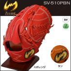 野球 グラブ グローブ 軟式 一般 ジームス zeems 三方親アルファ 投手用 右投げ用