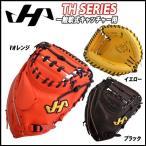 野球 グラブ グローブ ミット 一般 軟式用 ハタケヤマ HATAKEYAMA THシリーズ キャッチャーミット 捕手