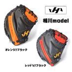 野球 HATAKEYAMA ハタケヤマ 一般軟式グラブ キャッチャーミット 相川モデル