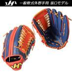 野球 グラブ グローブ 軟式 一般用 ハタケヤマ HATAKEYAMA 外野手用 坂口モデル ネイビー/レッド