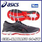 ランニングシューズ アシックス asics メンズ GEL-KAYANO 24-SW ゲル カヤノ スーパーワイドモデル ランシュー