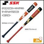 野球 SSK【エスエスケイ】 少年用 木製トレーニングバット リーグチャンプTRAINING -実打可能-