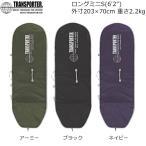 TRANSPORTER LONG-MINI CASE S 6'2 【トランスポーター】ミニシモンズ等ワイドボード用