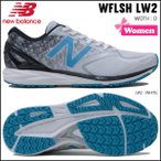 ニューバランス Road Running WSTRO WSTROLW2D WHITE 23.5cm