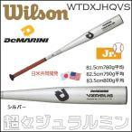 野球 バット 硬式用 金属 中学硬式用 ディマリニ DeMARINI ヴァーサス 日米共同開発日本製 シルバー 81.5 82.5 83.5cm