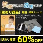 【訳あり商品】60%OFF(5色フレーム) ウィンカム ベーシックバンドル (5個入)