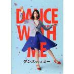 【映画パンフレット】ダンスウィズミー/2019年/三吉彩花、やしろ優、chay画像