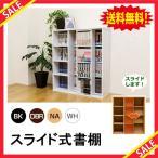 【送料無料】 即納 家具 大容量 たくさんたっぷり収納 本棚 単行本コミック棚 送料0円  スライド式書棚 BK DBR NA WH