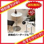 【送料無料】 即納 家具 昇降式 高さ調節可能 まるいカウンターテーブル 送料0円  バーテーブル 40φ BK WH