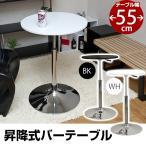 【送料無料】 即納 家具 背の高い丸いテーブル まるい マルイ 円い ハイ カフェミニ机 送料0円 バーテーブル 55φ BK WH