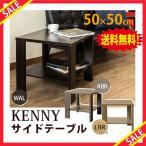 【送料無料】 一部予約10月 家具 KENNY サイドテーブル 50×50 ABR LBR WAL 送料0円 サイドテーブル ワゴン 棚付き