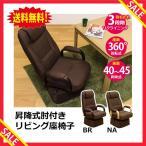 【送料無料】 即納 家具 高さが調節できる 高座椅子 送料0円 昇降式肘付き リビング座椅子 BR NA