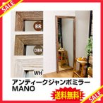 【送料無料・特売】 即納 家具 全身鏡 姿見 送料0円 MANO アンティークジャンボミラー BR DBR WH sa-sh04