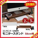 【送料無料】 即納 家具 パソコンデスク モニターテーブル 送料0円 コンセント・USB付 モニタースタンド WAL/WH