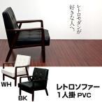 【送料無料】 即納 家具 ひとりでゆったり座れるソファー 送料0円 レトロソファ PVC 一人掛け BK WH
