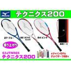 ミズノ ソフトテニスラケット テクニクス200 63JTN565 張り上がり/専用ケース付 特典ミズノジャパンモデルグリップテープサービス
