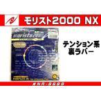 Nittaku  ニッタク 卓球ラバー moristo2000 EX モリスト2000 NX  NR-8689  テンション系裏ラバー  50%OFF