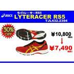 セール SALE アシックス ライトレーサーRS5 LYTERACER RS5 ランニングシューズ TJL432 2394 トゥルーレッド×ゴールド