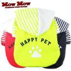 犬服 秋冬 mowmow 大型犬用 パーカー ボーダー 大きいサイズ お散歩 かっこいい dog-ogt0009