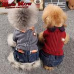犬 服 犬服 ニット セーター ワンピース アメカジ つなぎ おしゃれ 旅行 お出かけ お散歩 インスタ映え dop0015