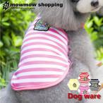 犬 服 犬服 夏用 クール タンクトップ シャツ つなぎ 春 夏 ペット服 かわいい ボーダー おしゃれ ペット用品 インスタ映え 小型犬 中型犬 大型犬 dt0044