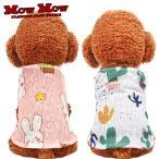 犬服 夏用 mowmow Tシャツ タンクトップ 涼しい どうぶつ おしゃれ ペット服 インスタ dt0108