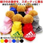 Yahoo!mowmow犬服 秋冬 猫服 ペット服 アディドッグ パーカー お散歩 かっこいい かわいい dtopa0066