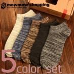 短襪 - ソックス 靴下 メンズ 5枚セット くるぶしソックス くつ下 無地 送料無料 m-socks0001