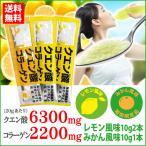 ダイエット ドリンク 食品 スポーツドリンク 粉末 コラーゲン クエン酸 レモン みかん 粉末 お試し 送料無料