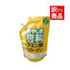 ダイエット ドリンク 食品 スポーツドリンク 粉末 コラーゲン クエン酸 パイナップル 500g 計量カップ