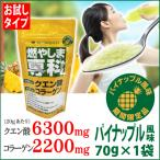 ダイエット ドリンク 食品 スポーツドリンク 粉末 コラーゲン クエン酸 パイナップル風味 お試し用70g