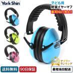 YorkShin(ヨークシン) イヤーマフ 子供用 防音 ライブ キッズ 遮音 聴覚過敏 自閉症