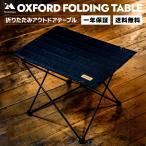 Mozambique(モザンビーク) キャンプ テーブル ロールテーブル アウトドア 折りたたみ 軽量 アルミ製
