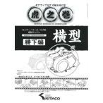 キタコ モンキー系虎の巻ボアアップKITの組み方腰下編 /00-0900008
