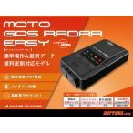 デイトナ MOTO GPS RADAR EASY/モト ジーピーエス レーダーイージー (94419)