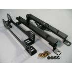 ローポジションシートレール シルビア/180SX S13/S14/S15